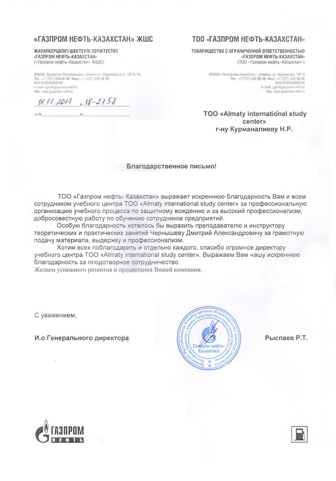 ТОО «Газпром нефть-Казахстан»