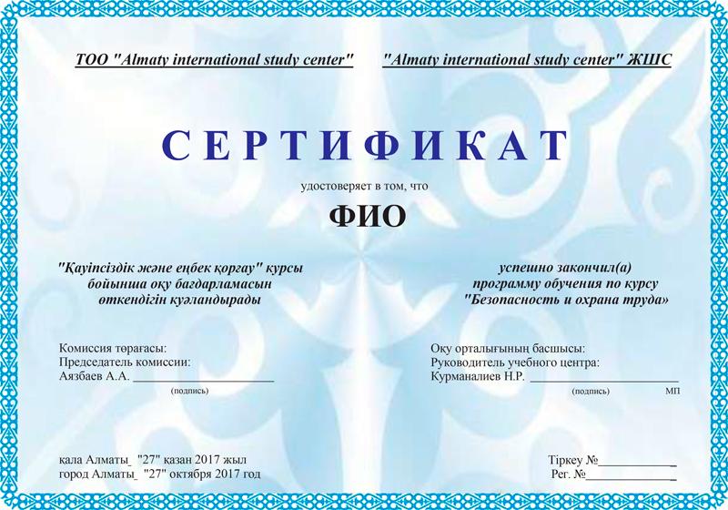 Сертификат по курсу Безопасность и охрана труда
